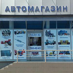 Автомагазины Усть-Донецкого