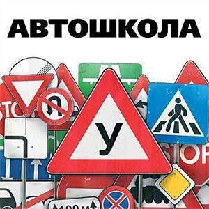 Автошколы Усть-Донецкого