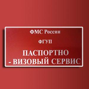 Паспортно-визовые службы Усть-Донецкого