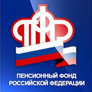Пенсионные фонды Усть-Донецкого