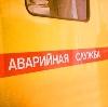 Аварийные службы в Усть-Донецком