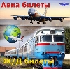 Авиа- и ж/д билеты в Усть-Донецком