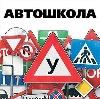Автошколы в Усть-Донецком