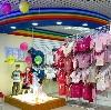 Детские магазины в Усть-Донецком