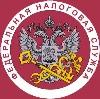 Налоговые инспекции, службы в Усть-Донецком