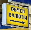 Обмен валют в Усть-Донецком
