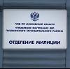 Отделения полиции в Усть-Донецком