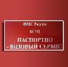 Паспортно-визовые службы в Усть-Донецком