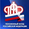 Пенсионные фонды в Усть-Донецком