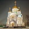 Религиозные учреждения в Усть-Донецком