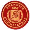 Военкоматы, комиссариаты в Усть-Донецком