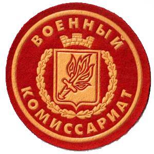 Военкоматы, комиссариаты Усть-Донецкого