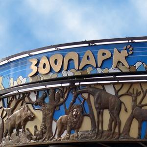 Зоопарки Усть-Донецкого